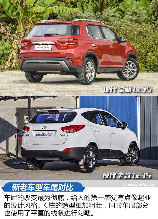 这辆车能听懂你说的话 体验北京现代全新ix35-图8