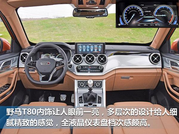 野马两款新SUV上市 售价区间XX-XX万元-图3