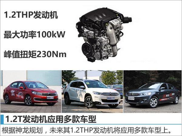 东风雪铁龙小型SUV搭1.2T 将于11月上市-图6