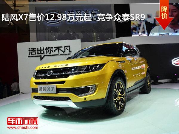 陆风X7售价12.98万元起  竞争众泰SR9-图1