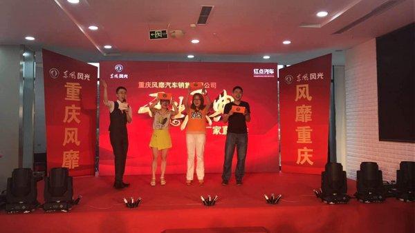 经销商布局渝北 东风小康重庆风靡店开业-图10