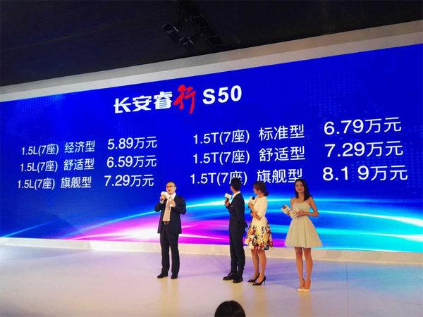 长安睿行S50正式上市 售价5.89-8.19万-图2