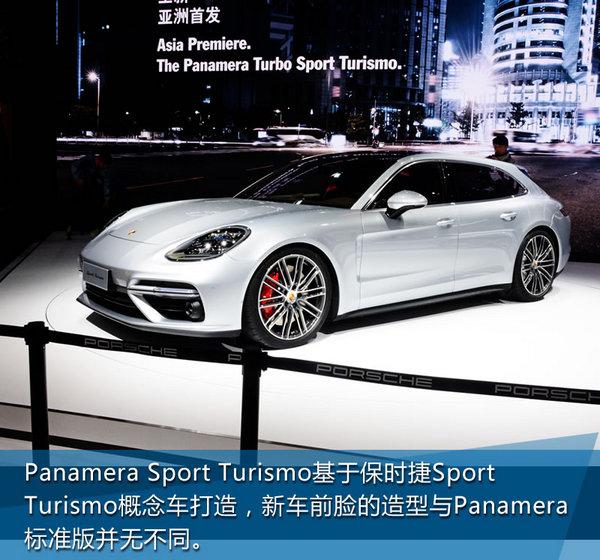 上海车展 Panamera Sport Turismo实拍-图3