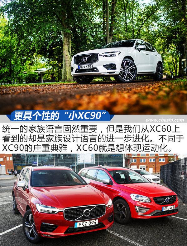 全新一代XC60 德系豪门的强劲对手来了-图2
