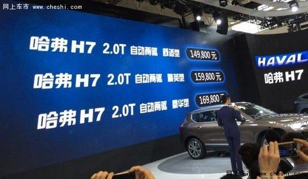 北京车展上市:哈弗蓝标H7售14.98万起-图1