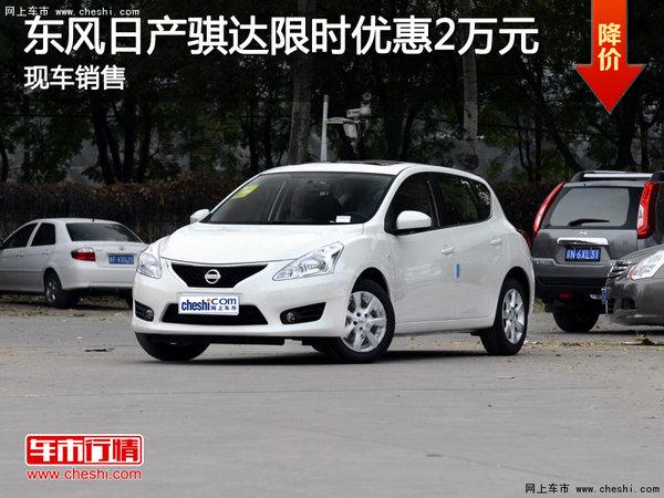东风日产骐达限时优惠2万元 现车销售