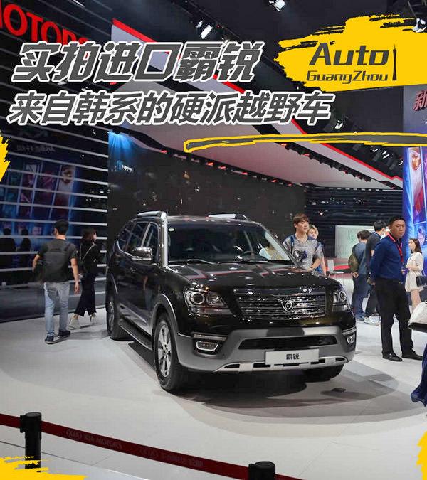 来自韩系的硬派SUV 新霸锐广州车展实拍-图1