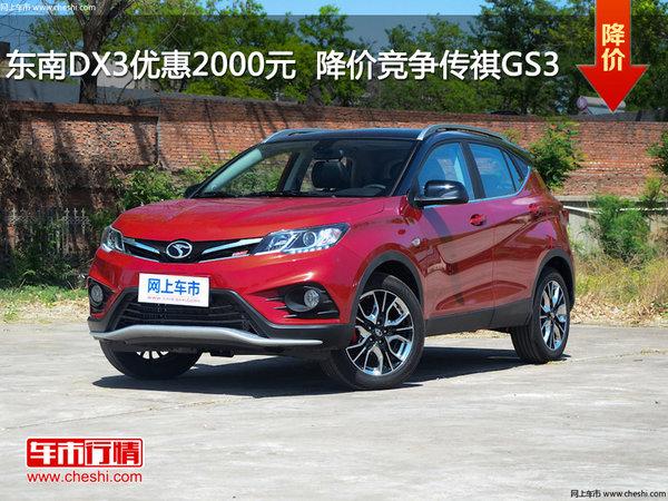 东南DX3优惠2000元  降价竞争传祺GS3-图1