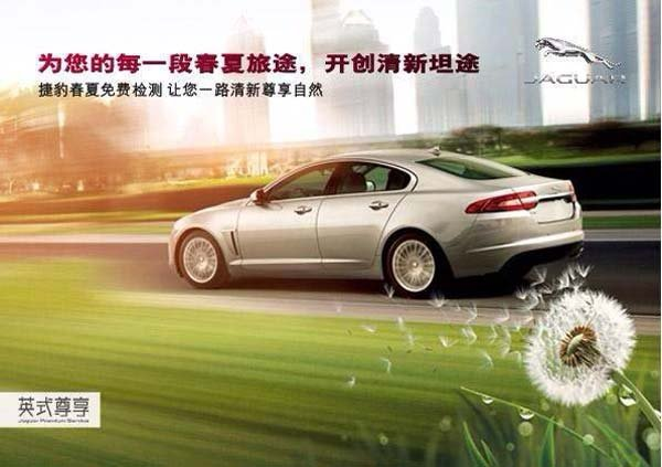 重庆路豹汽车 邀您五一享捷豹免费检测高清图片
