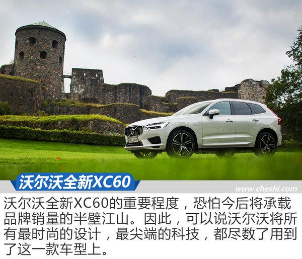 这次换代包你满意 海外试驾沃尔沃新一代XC60-图2