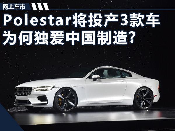 沈峰:Polestar将投产3款车 为何独爱中国制造?-图1