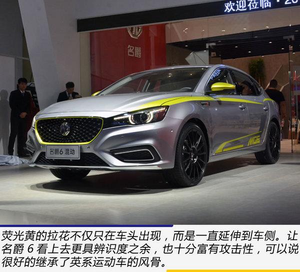 充满电跑街到家再充满 广州车展实拍名爵6混动-图6
