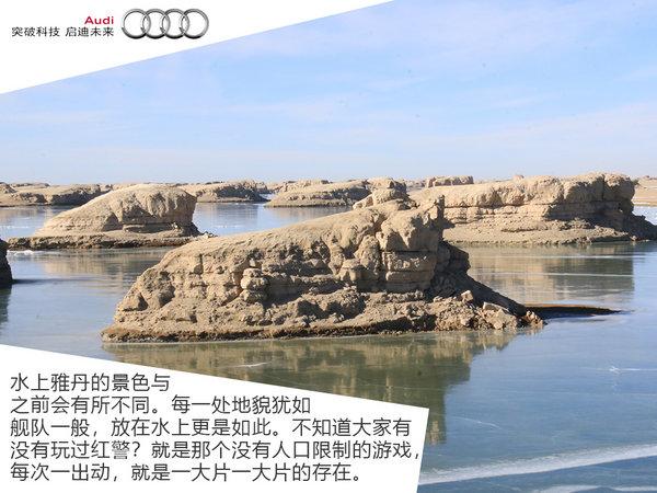 水上雅丹/小柴旦湖/可可西里 奥迪Q7带你走青海-图7