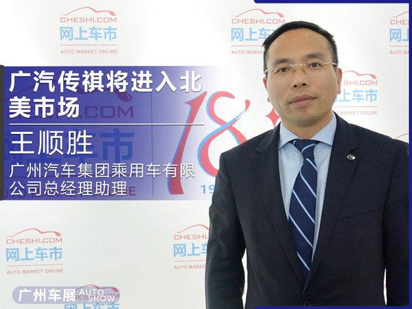 王顺胜:组件海外工厂 广汽传祺将进入北美市场-图1