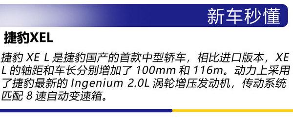 竟然加长了100mm 广州车展实拍国产捷豹XE L-图2