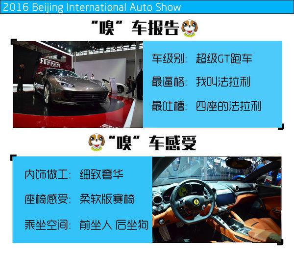 2016北京国际车展 法拉利GTC4Lusso实拍-图2