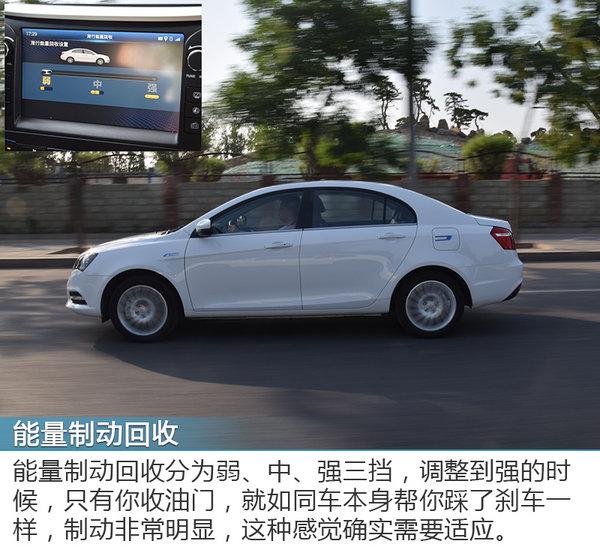 从北京能开到秦皇岛 试驾吉利帝豪EV300-图3