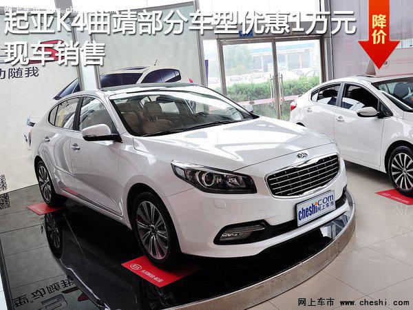 起亚K4曲靖部分车型优惠1万元 现车销售-图1