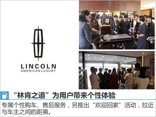 林肯营销副总谈三大挑战 经销商大幅增加-图6