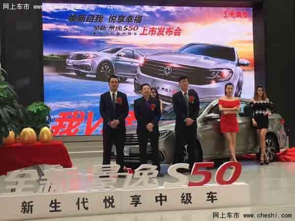 焕新自我 悦享幸福 全新景逸S50宁夏上市-图4