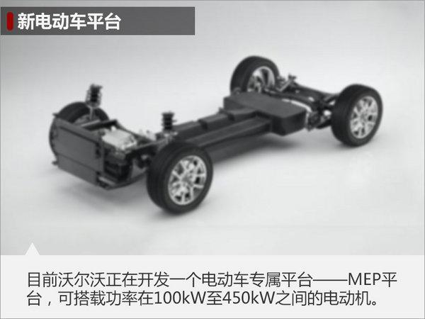 沃尔沃将推出全新电动车 续航超500公里-图1