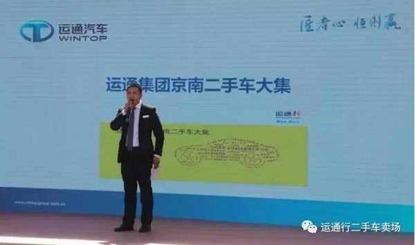 运通集团京南园区首届二手车大集落幕-图7