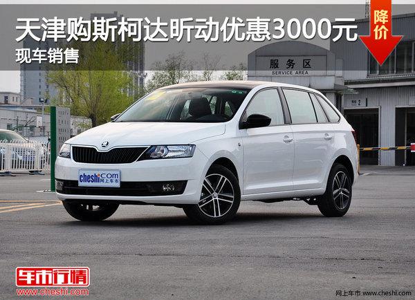 天津购斯柯达昕动优惠3000元 现车销售-图1