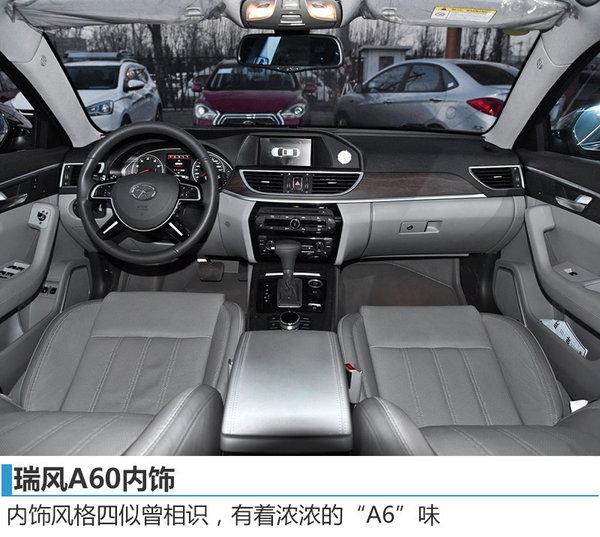 江淮高端轿车瑞风A60正式上市 13.95万起-图3
