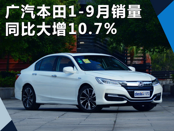 广汽本田1-9月销量突破51万 同比大增10.7%-图1