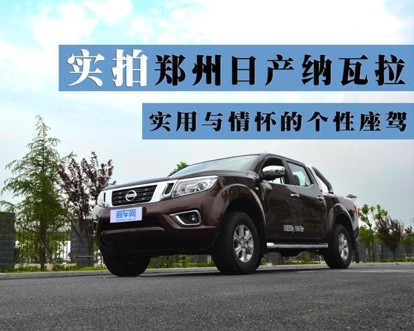 郑州日产纳瓦拉 实用与情怀个性座驾-图2