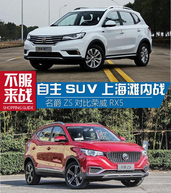 上海滩互联SUV内战 名爵ZS对比荣威RX5-图1