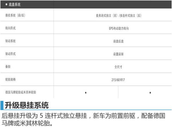 宝骏560律动版配置首曝光 明年1月上市-图7