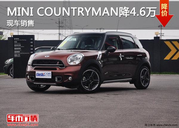 购MINI COUNTRYMAN优惠4.6万 现车销售-图1