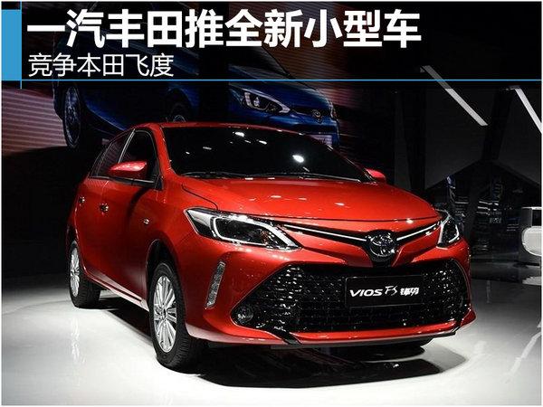 一汽丰田推全新小型车 竞争本田飞度-图-图1