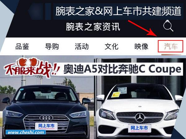 """腕表之家与网上车市-达成合作 共建""""豪车""""频道-图2"""
