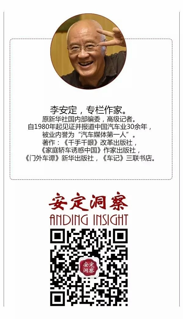"""安定洞察:""""相持阶段""""吹响集结号——在中国汽车领袖峰会的开场白-图2"""