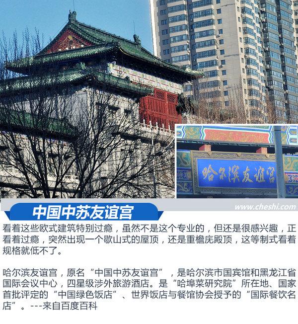 畅游浪漫主义冰城  最强中国车·冰雪奇缘Day5-图2
