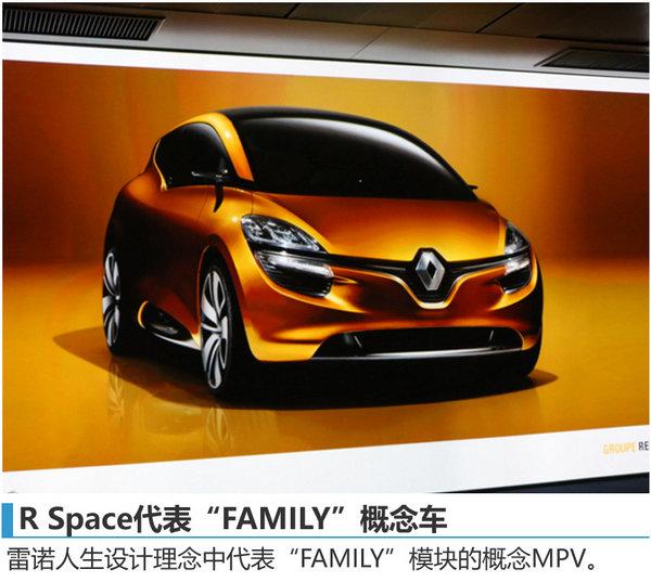 探秘雷诺未来设计理念 全新概念车将发布-图2