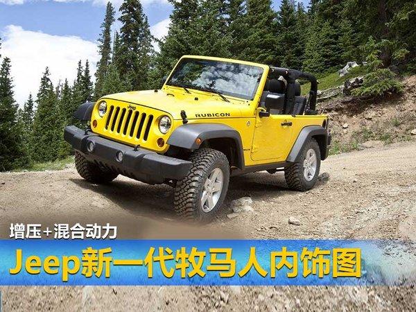 Jeep新一代牧马人内饰图 增压+混合动力-图1