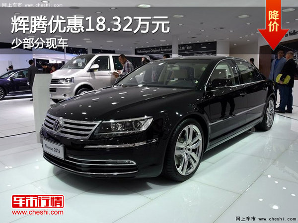 现车促销购辉腾优惠18.32万元-图1