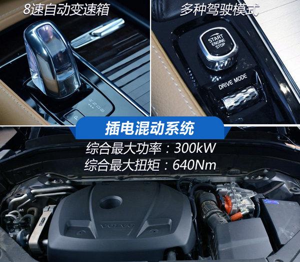 沃尔沃新XC90 T8 成都车展上市-图2
