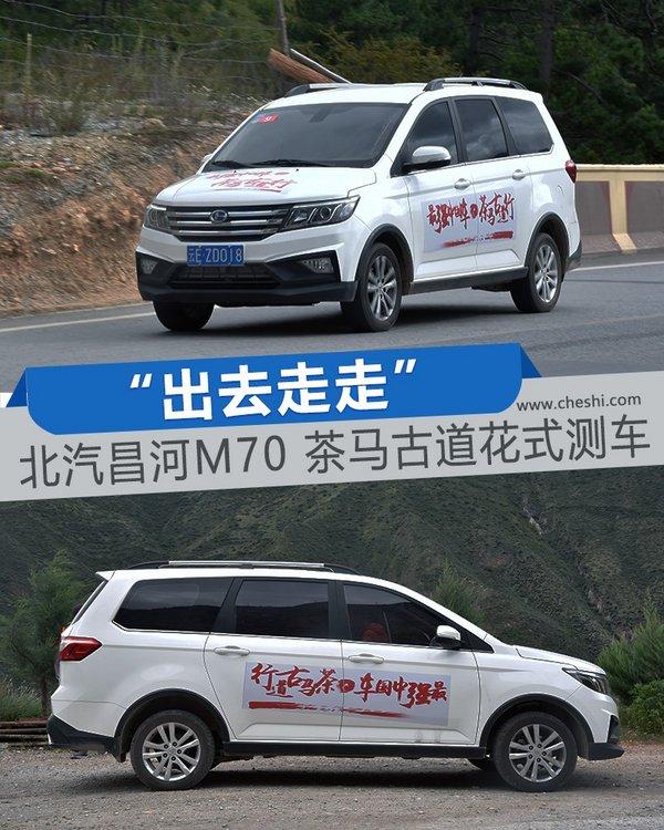 """""""出去走走"""" 北汽昌河M70茶马古道花式测车-图1"""