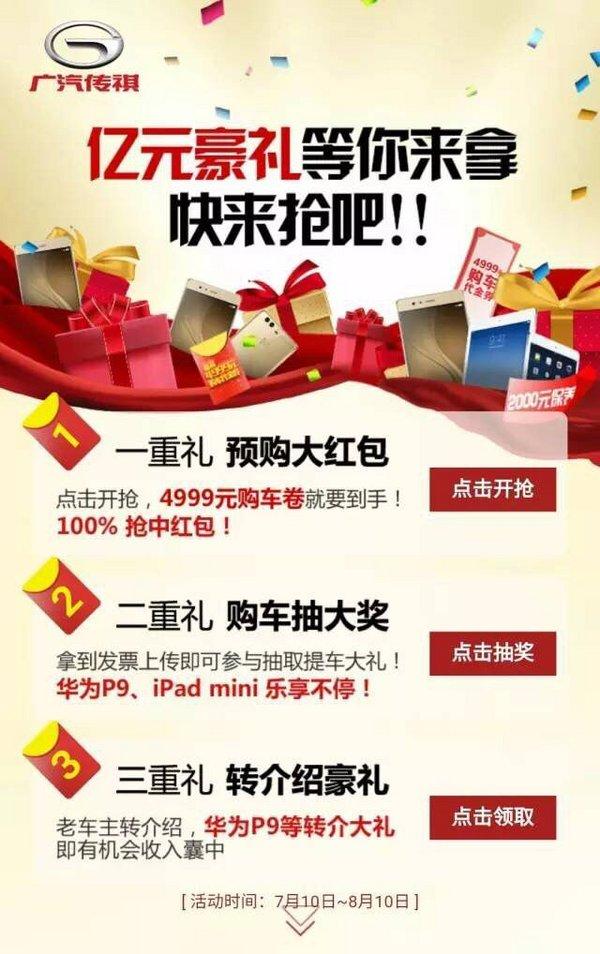 """传祺周年特惠季,三重""""豪""""礼抢不停-图1"""