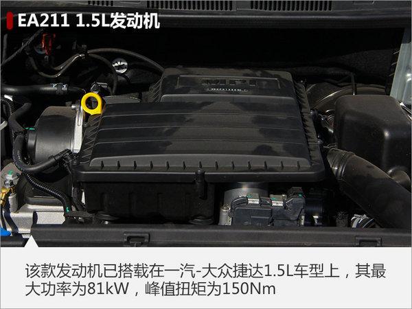 上汽大众桑塔纳换装1.5L发动机 油耗下降-图2