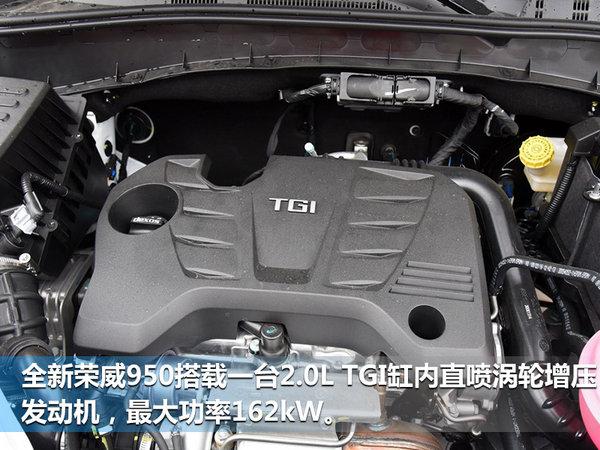 上汽荣威全新950正式上市 售16.88-20.38万元-图4