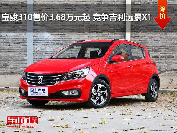 宝骏310售价3.68万元起 竞争吉利远景X1-图1