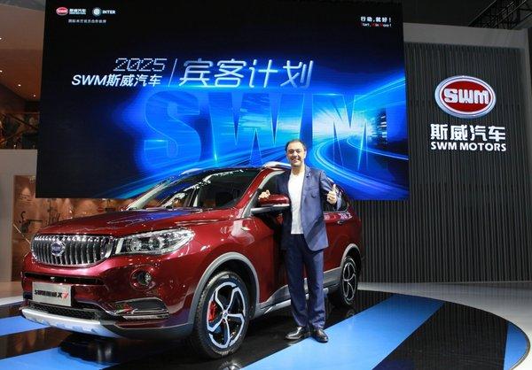 SWM斯威汽车未来发展愿景强势发布 重磅车型集结广州车展-图4