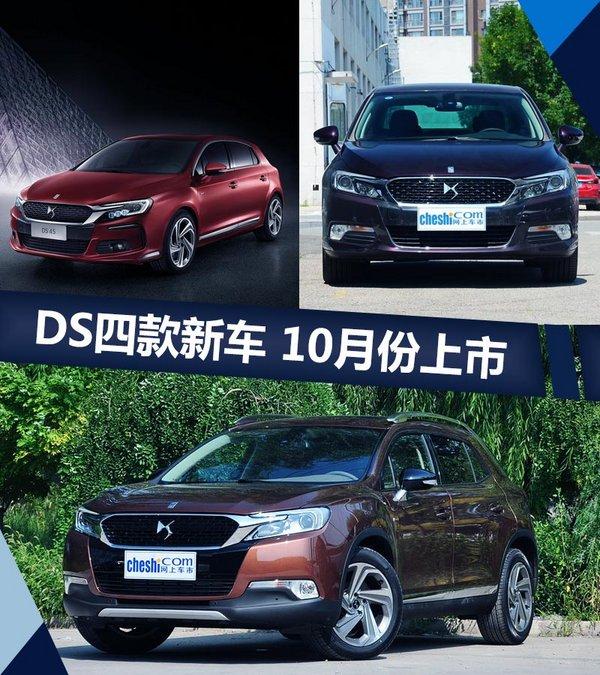 DS四款新车将于10月份上市 外观换新/配置提升-图1