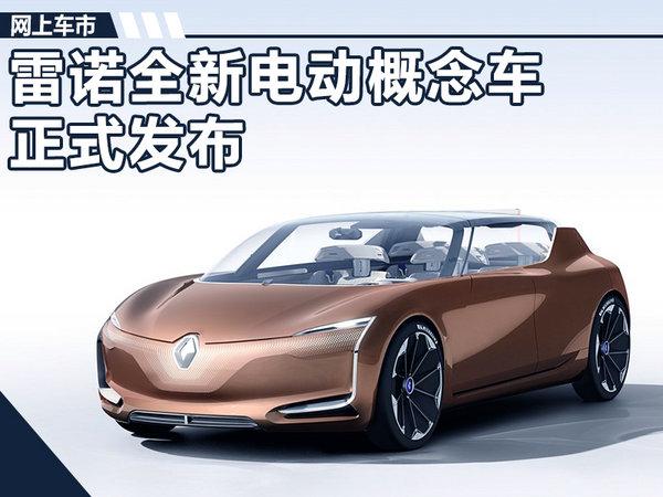 雷诺全新电动概念车正式发布 全玻璃驾驶舱-图1