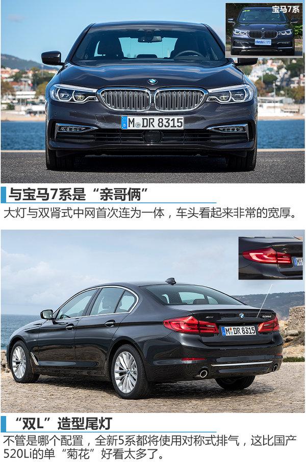 全新5系2月11日上市 中国市场推长轴版-图3